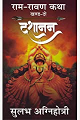 Dashanan (Ram-Ravan Katha) (Hindi Edition) Kindle Edition
