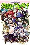 スピタのコピタの! 12 (Role&Roll Comics)
