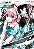ヒノワが征く!(1) (ビッグガンガンコミックス)