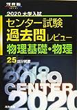 大学入試センター試験過去問レビュー物理基礎・物理 2020 (河合塾シリーズ)