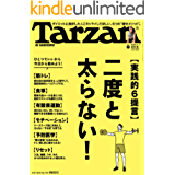 Tarzan(ターザン) 2018年9月27日号 No.749 [実践的6提言 二度と太らない!] [雑誌]