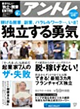 アントレ 2018年 08 月号 [雑誌]