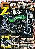 G-WORKSバイク Vol.5 (SAN-EI MOOK)