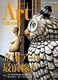 ARTcollectors'(アートコレクターズ) 2017年 11 月号
