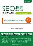 SEO検定公式テキスト4級 2018年度版: SEOの基礎知識