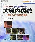 エキスパートだけが知っている大腸内視鏡―挿入のコツと診断の基本 (消化器内視鏡レクチャー)