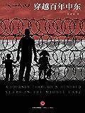 穿越百年中东(一本了解中东问题,和讲故事的人一起走进中东的前世今生)