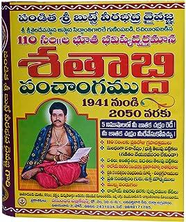 Telugu Panchangam Book
