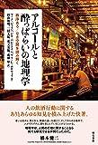 アルコールと酔っぱらいの地理学――秩序ある/なき空間を読み解く