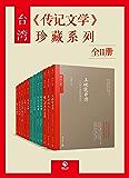 台湾《传记文学》珍藏系列(全11册)