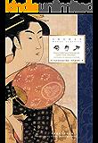 菊与刀(大师经典文库)(英文版) (英文传世小经典) (English Edition)