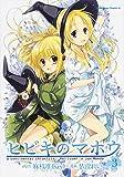 ヒビキのマホウ (3) (カドカワコミックス・エース)