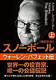 文庫・スノーボール〈上〉ウォーレン・バフェット伝(改訂新版)
