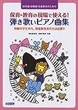 保育・教育の現場で使える! 弾き歌いピアノ曲集 (保育園・幼稚園・児童教育のための)