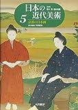 京都の日本画 (日本の近代美術)