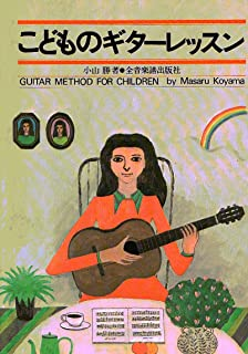 Aprende a Tocar la Guitarra: 10 Lecciones Faciles +CD: Amazon.es ...