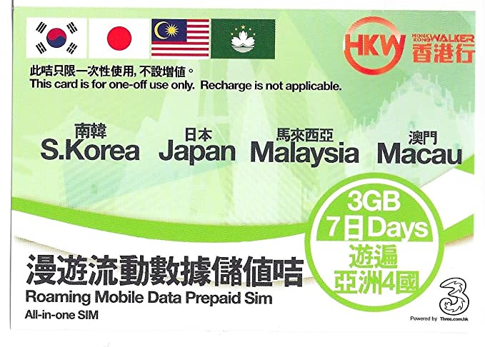 south korea japan malaysia macau 4g3g data internet sim - Prepaid Internet Card