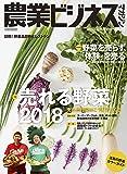"""農業ビジネスマガジン vol.20 (""""強い農業""""を実現するためのビジュアル情報誌)"""