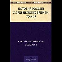История России с древнейших времен. Том 17 (Russian Edition)