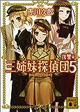 三姉妹探偵団(5) 復讐篇 (講談社文庫)