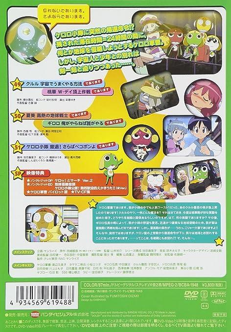 Keroro Gunsou Vol. 13 [Alemania] [DVD]: Amazon.es: Animation ...