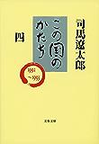 この国のかたち(四) (文春文庫)