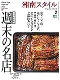湘南スタイルmagazine 2020年2月号