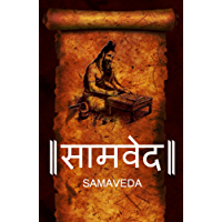 Samaveda (English Edition)