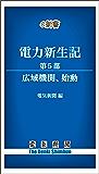 電力新生記 第5部 広域機関、始動 (電気新聞e新書)