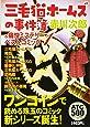 三毛猫ホームズの事件簿&痛快ミステリーベストコミック 1 (AKITA TOP COMICS500)