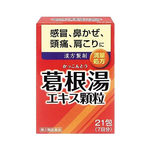 井藤漢方製薬 イトーの葛根湯エキス顆粒 21包