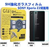 Danyee® 安心交換保証付 SONY Xperia Z2背面用強化ガラス液晶保護フィルム 0.33mm超薄 9H硬度 ラウンドエッジ加工 SONY Z2背面ガラスフィルム SO-03F背面用フィルム 背面カバーフィルム Tempered Glass Screen Protector(Xperia Z2 Back)