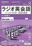 NHKラジオラジオ英会話 2018年 08 月号 [雑誌]