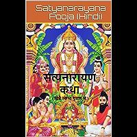 SatyaNarayan Pooja (Story): (Directly Translated from Skandh Puran in Hindi)