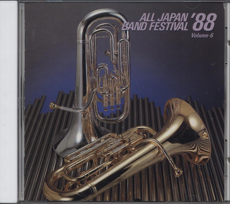 【送料無料】 USED コンクール 第36回全日本吹奏楽コンクール実況録音盤Vol.8 [Audio CD]