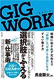 GIG WORK(ギグワーク) 組織に殺されず 死ぬまで「時間」も「お金」も自由になる ずるい働き方