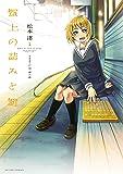 盤上の詰みと罰(1) (アクションコミックス(コミックハイ! ))