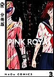 【分冊版】ピンクロイヤル 3 (MeDu COMICS)