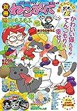 別冊ねこぷに 猫とのもふもふ暮らし  猫てんこもり号 (MDコミックス 852)