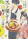 このマンガがすごい! comics スープ屋しずくの謎解き朝ごはん (このマンガがすごい!comics)