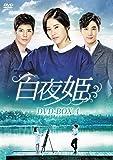 [DVD]白夜姫 DVD-BOX4
