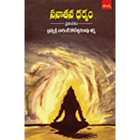 Sanathana Dharmamu