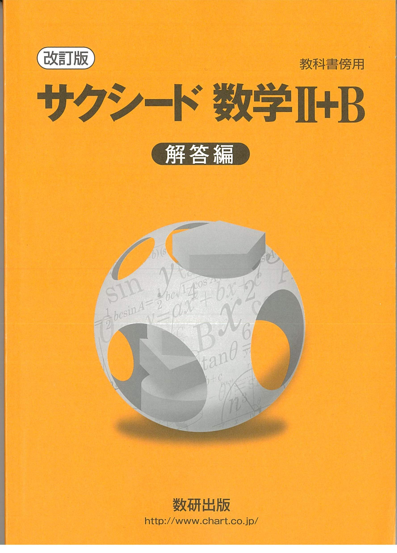数 数学 327 出版 答え 教科書 研 2