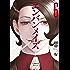 エンバンメイズ(6) (アフタヌーンコミックス)