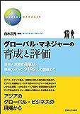 グローバル・マネジャーの育成と評価: 日本人派遣者880人、現地スタッフ2192人の調査より