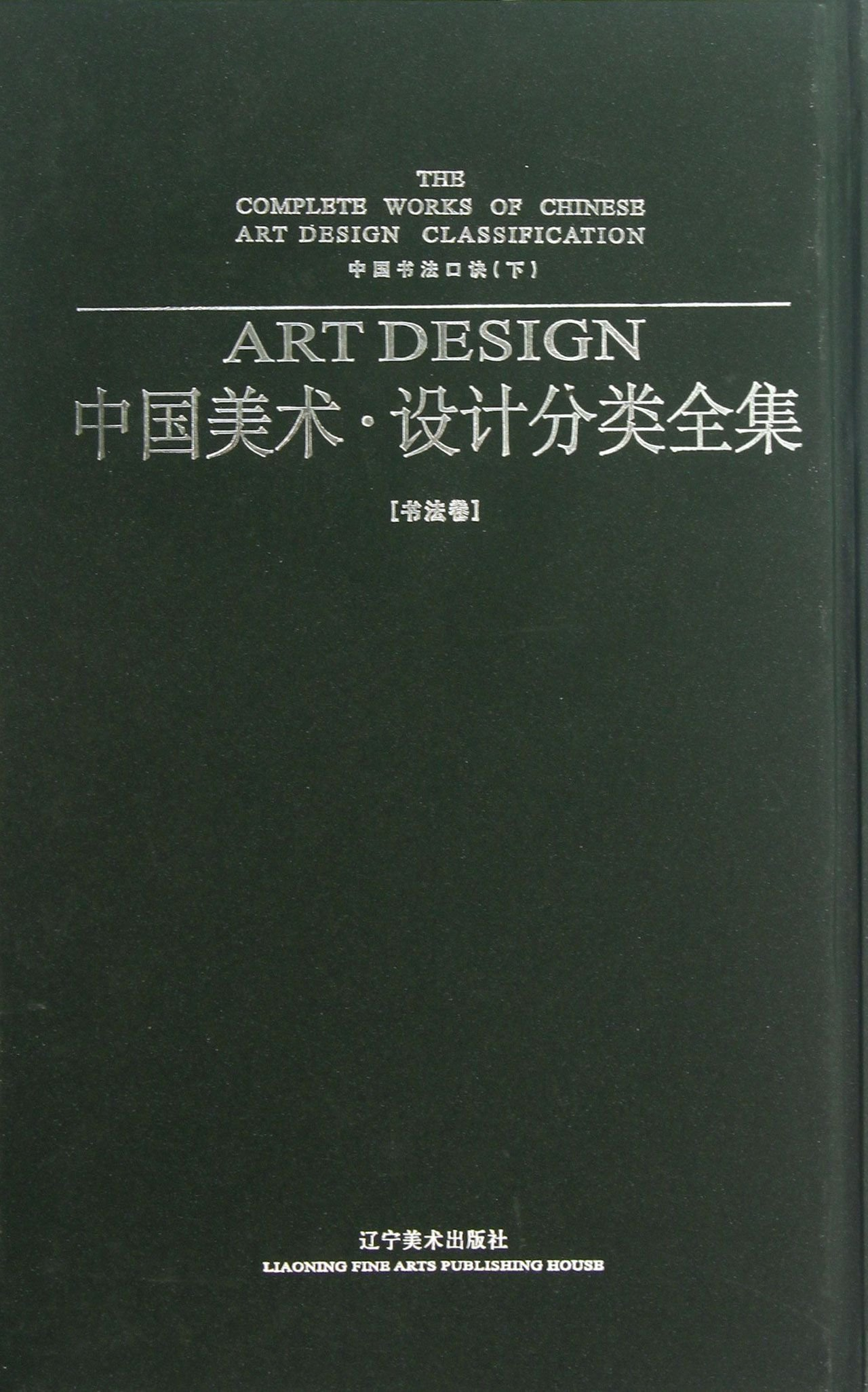 The Complete Works of Chinese Art Design Classification (Chinese Edition) ebook
