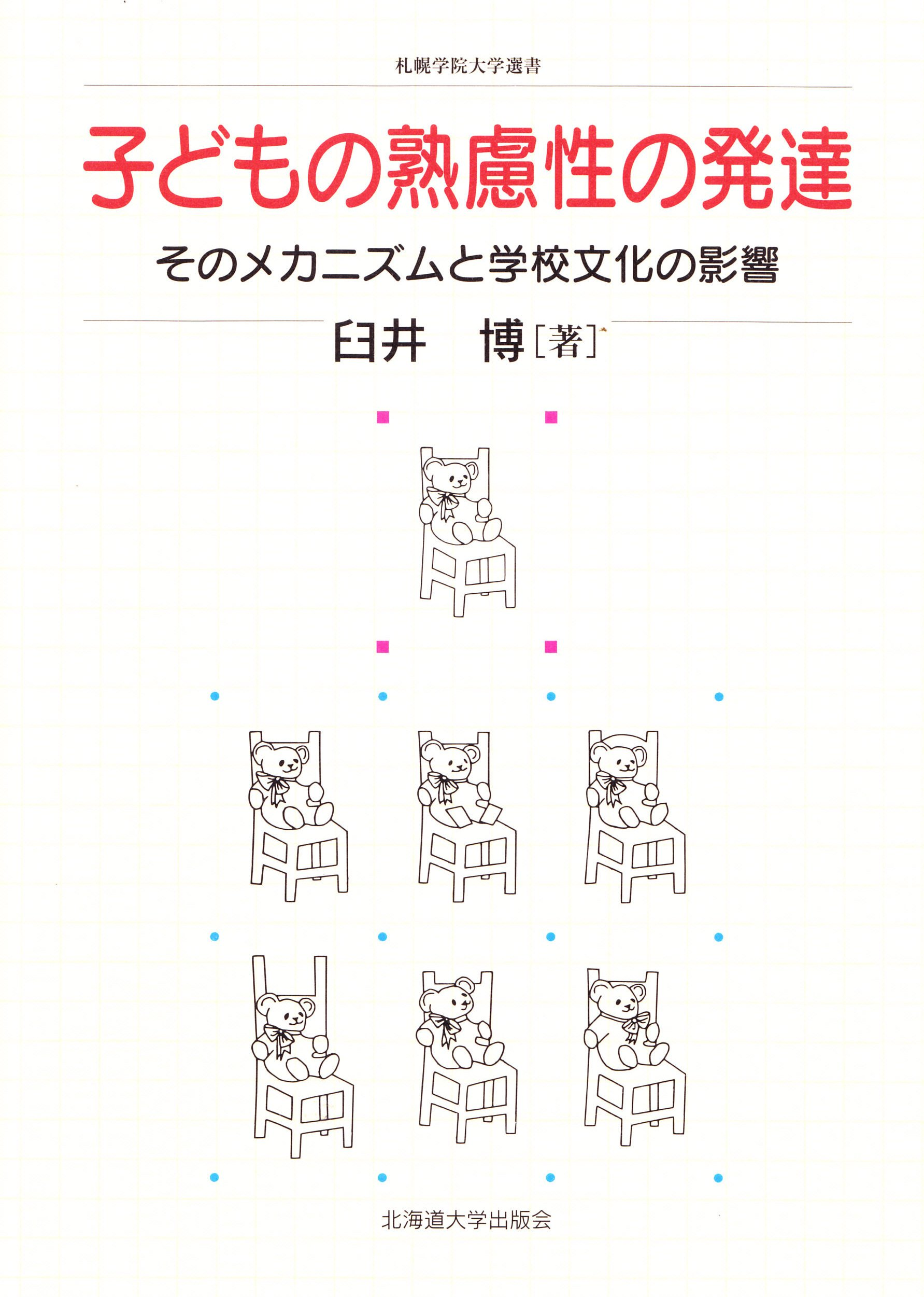 Download Kodomo no jukuryosei no hattatsu : Sono mekanizumu to gakko bunka no eikyo. PDF