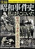 実録・昭和事件史 私はそこにいた