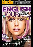 [音声DL付]ENGLISH JOURNAL (イングリッシュジャーナル) 2016年8月号 [雑誌]