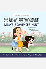 Mina's Scavenger Hunt (a bilingual children's book written in Traditional Chinese, English and Pinyin) (Mina Learns Chinese (Traditional Chinese) 3) Kindle Edition